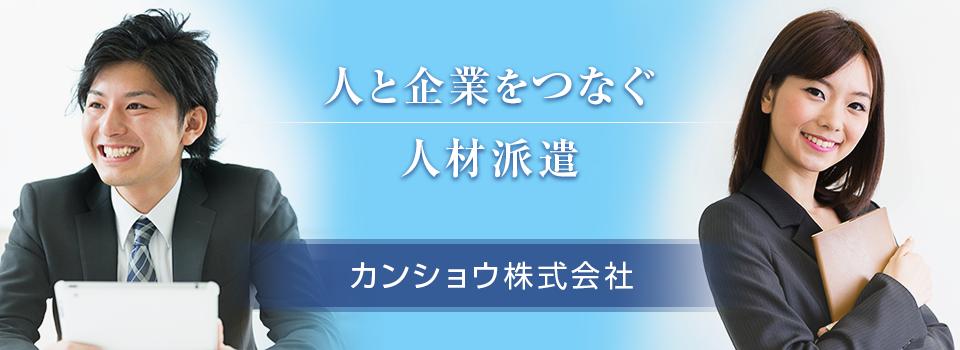 埼玉県 人材派遣 カンショウ株式会社
